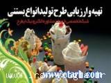 ارائه طرح توجیهی تولید بستنی (چوبی، لیوانی، قیفی)