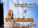 ارائه طرح توجیهی تولید نمک تصفیهشده www.etarh.com