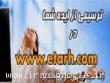 www.etarh.com ارائه طرح توجیهی تولید سنگ دانه بندی
