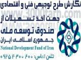 تدوین طرح توجیهی ، وام از صندوق توسعه ملی